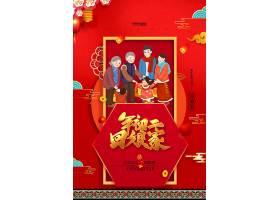 中国风红色新年习俗年初二回娘家系列海报