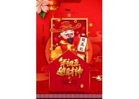 中国风红色新年习俗年初五迎财神系列海报设计