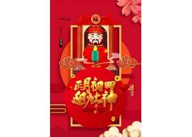 创意中国风2021年大年初四接灶神系列海报设计