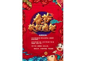 国潮风春节放假通知宣传海报