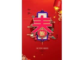 春字2021年春节迎春贺岁牛年海报