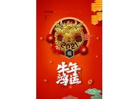 红色中国风2021牛年鸿运创意海报