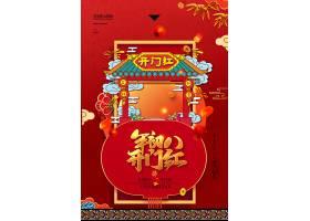 红色中国风新年习俗年初八开门红系列海报
