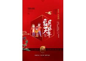 红色新年习俗初一拜大年新年海报设计