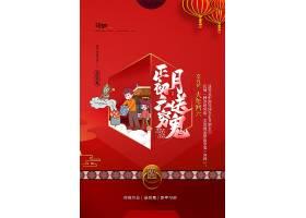 红色新年习俗初六送穷鬼新年海报设计