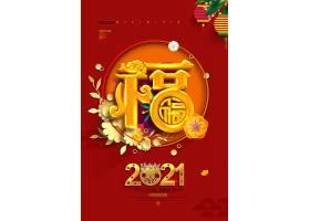 红色牛年喜庆新年春节福字海报设计