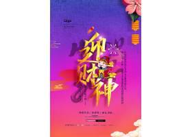 绚丽中国风新年习俗年初五迎财神系列海报