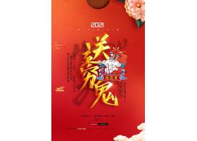 绚丽中国风新年习俗年初六送穷鬼系列海报