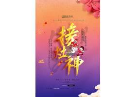 绚丽中国风新年习俗年初四接灶神系列海报设计
