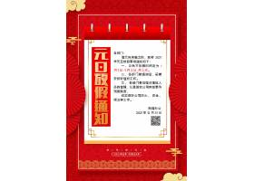 2021喜庆中国风元旦放假通知海报