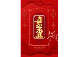 中国风喜庆元旦快乐海报