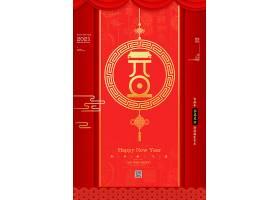 传统中国风元旦海报