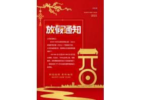 创意中国风喜迎元旦放假通知海报