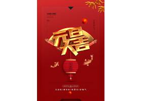 简洁中国风元旦大吉元旦节宣传海报