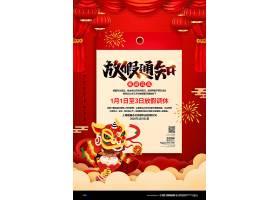 红色喜庆2021元旦放假通知宣传海报设计