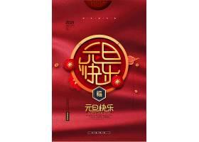 红色喜庆元旦快乐元旦节海报设计