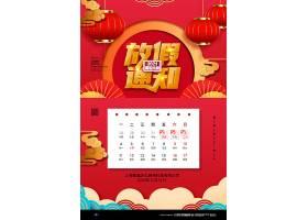 红色简约2021元旦放假通知宣传海报