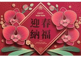 新年快乐中国风贺年剪纸风海报背景图片