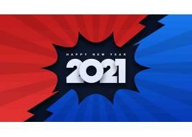 2021艺术字设计
