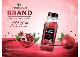 石榴汁主题产品展示海报设计
