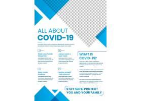 简洁冠状病毒通用英文版宣传海报传单设计