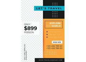 电商促销通用英文版宣传海报传单设计