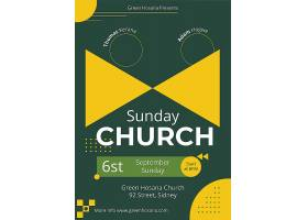 绿色周日通用英文版宣传海报传单设计