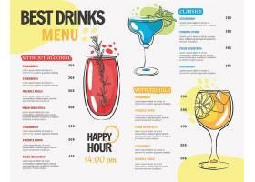 饮料菜单设计