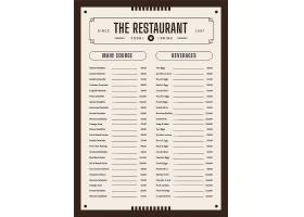 简约菜单排版