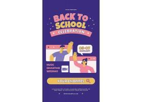 开学季学生虚拟返校线上课程海报设计