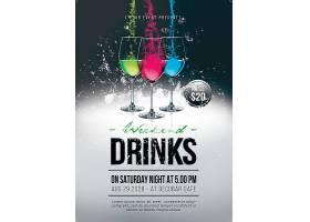 周末鸡尾酒派对海报设计