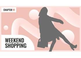 现代购物女性粉色剪影简洁主题海报设计