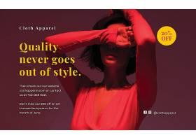 时尚年轻女性女装服装促销打折上新海报设计