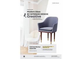 北欧风时尚简洁沙发椅子海报设计