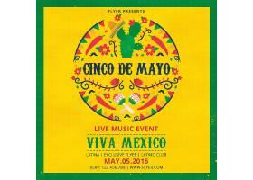 墨西哥万岁派对