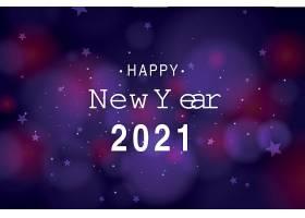 2021新年海报背景图