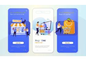 创意网上订购平台订单配送主题手机界面设计