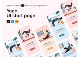 清新瑜伽运动主题界面插画设计
