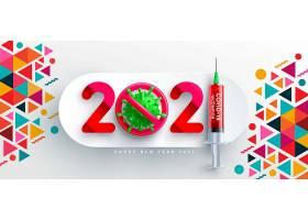 圣诞节新年快乐与新冠疫情防治插画设计