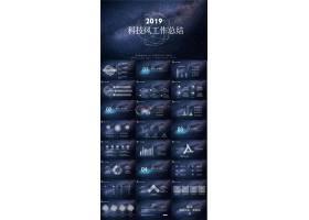 科技风炫酷蓝色2019工作总结计划通用ppt模板