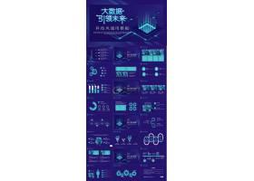 蓝色大气科技风大数据引领未来科技通用ppt模板