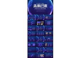 蓝色科技风大气未来已来科技行业通用ppt模板