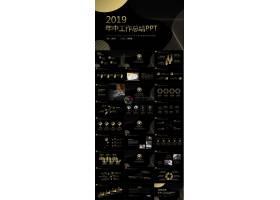 黑金科技感大气年中工作总结ppt模板