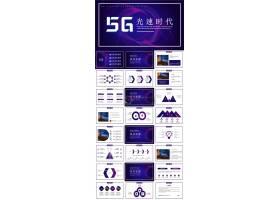 炫酷科技风5g光速时代科技行业通用ppt模板