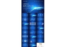 2020蓝色科技互联网行业通用工作总结ppt