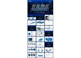 蓝色智能物流科技风工作总结ppt模板