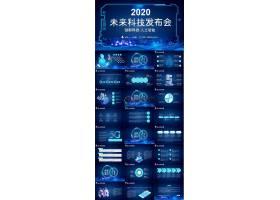 蓝色科技风大气未来科技发布会科技行业通用PPT模板