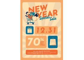 新年年终促销打折购物特卖日复古海报设计
