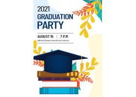 2021创意植物叶子博士帽书本毕业季毕业派对海报设计