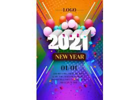 2021新春展板设计